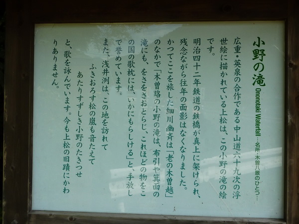 10木曽路_Oct0124.jpg