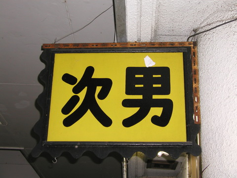 blog5KOZA_07.JPG